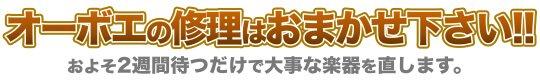 オーボエ修理福井県勝山市