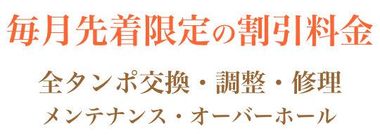 オーボエ 修理 福井県 勝山市 福井